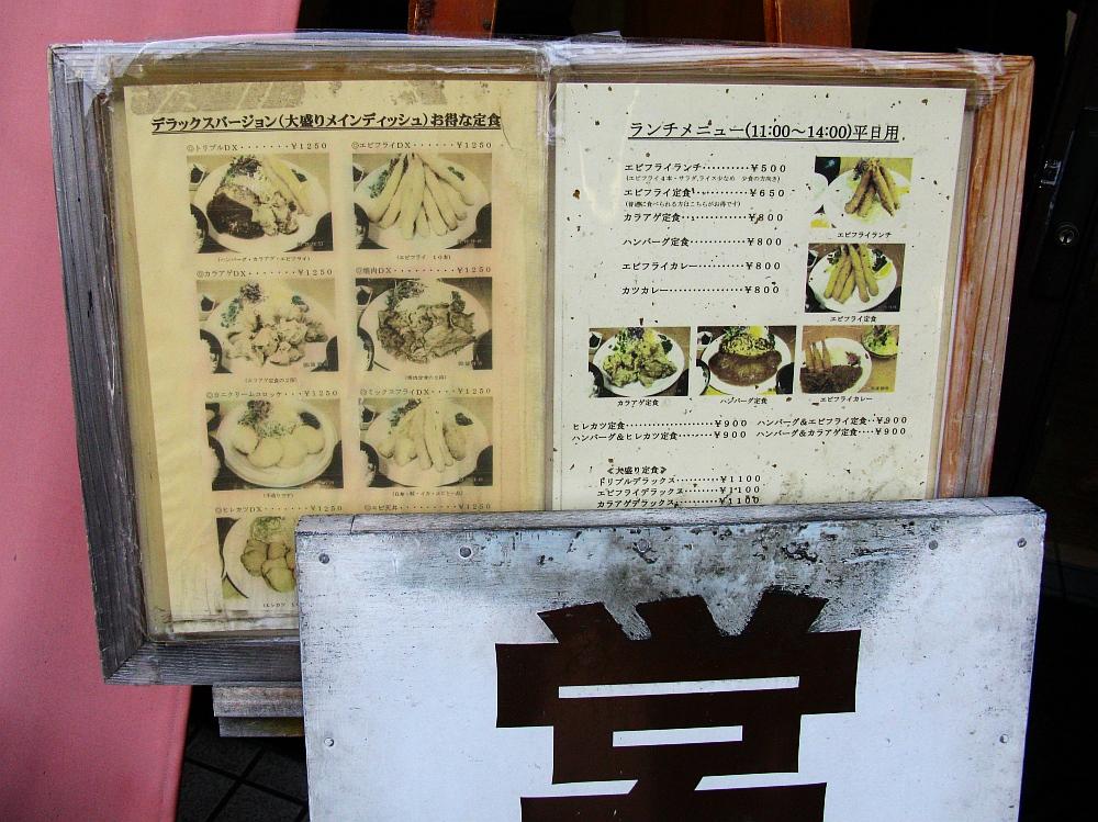 2017_04_14東刈谷:キッチンよろずや13