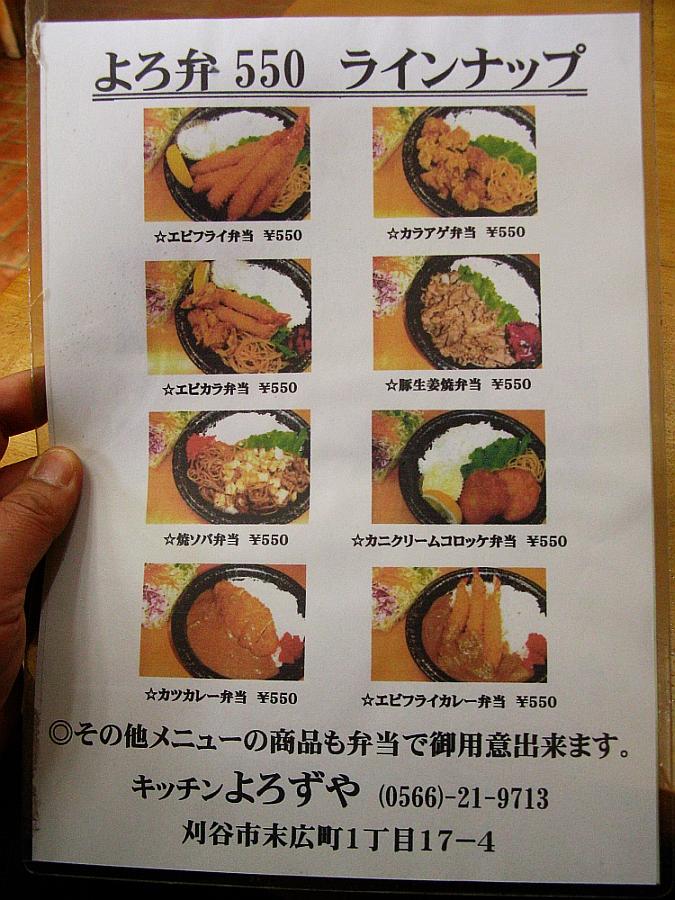 2017_04_14東刈谷:キッチンよろずや19