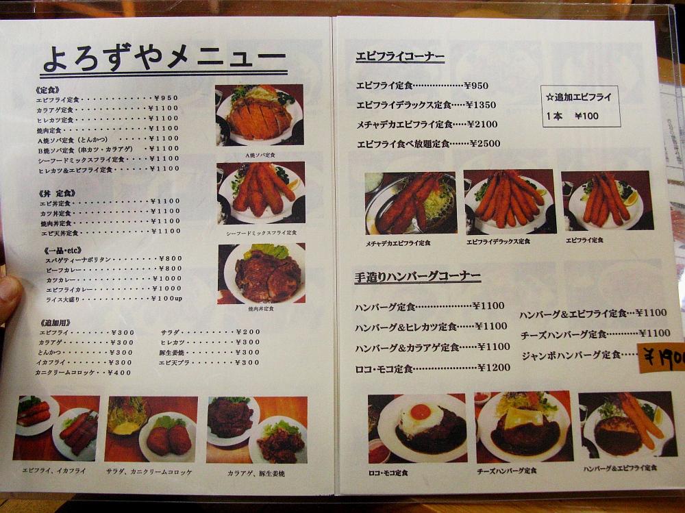 2017_04_14東刈谷:キッチンよろずや20