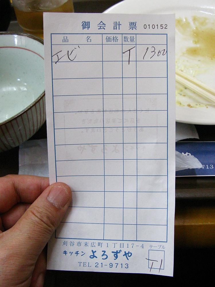 2017_04_14東刈谷:キッチンよろずや37