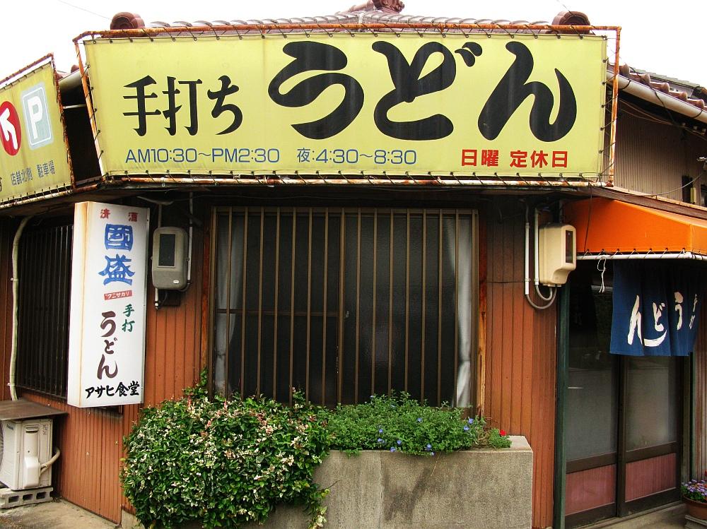 2017_06_22刈谷:手打ちうどん アサヒ食堂08