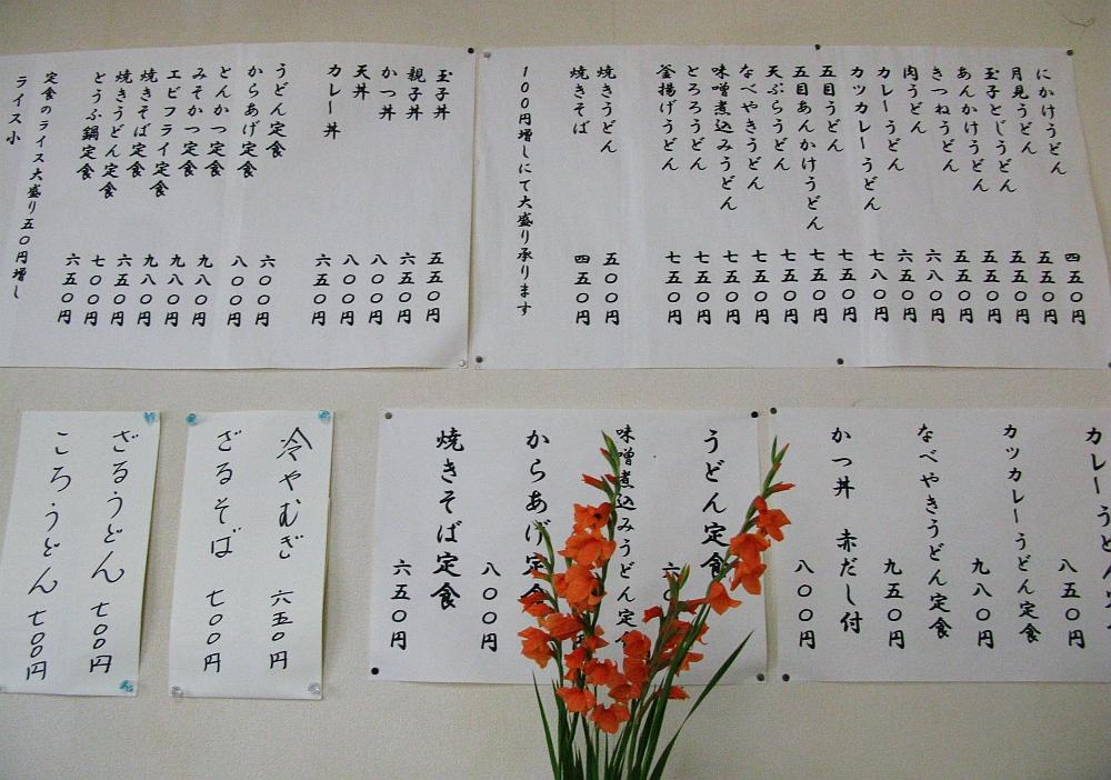 2017_06_22刈谷:手打ちうどん アサヒ食堂16