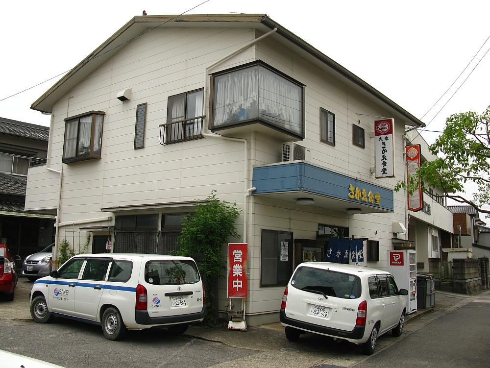 2017_06_27刈谷:さかゑ食堂05