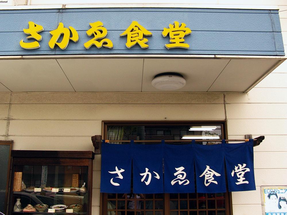 2017_06_27刈谷:さかゑ食堂07