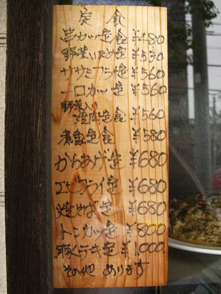 2017_06_27刈谷:さかゑ食堂09 (2)