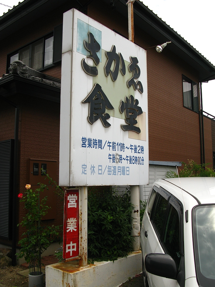 2017_06_27刈谷:さかゑ食堂06