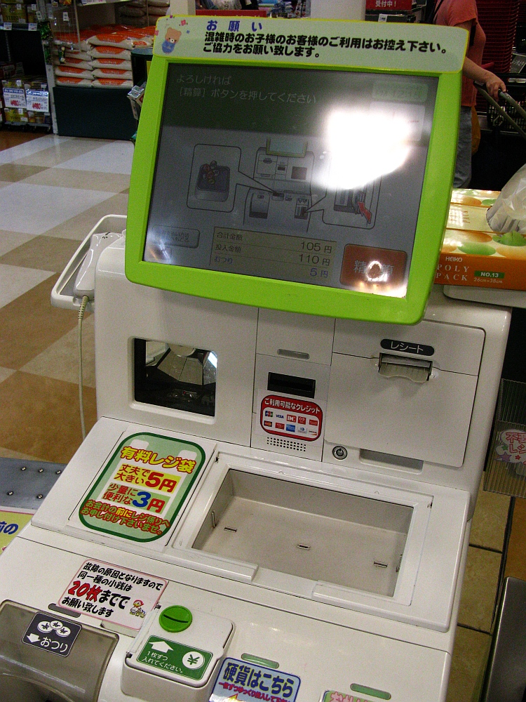 2017_06_28 刈谷:バロー20円コロッケ11