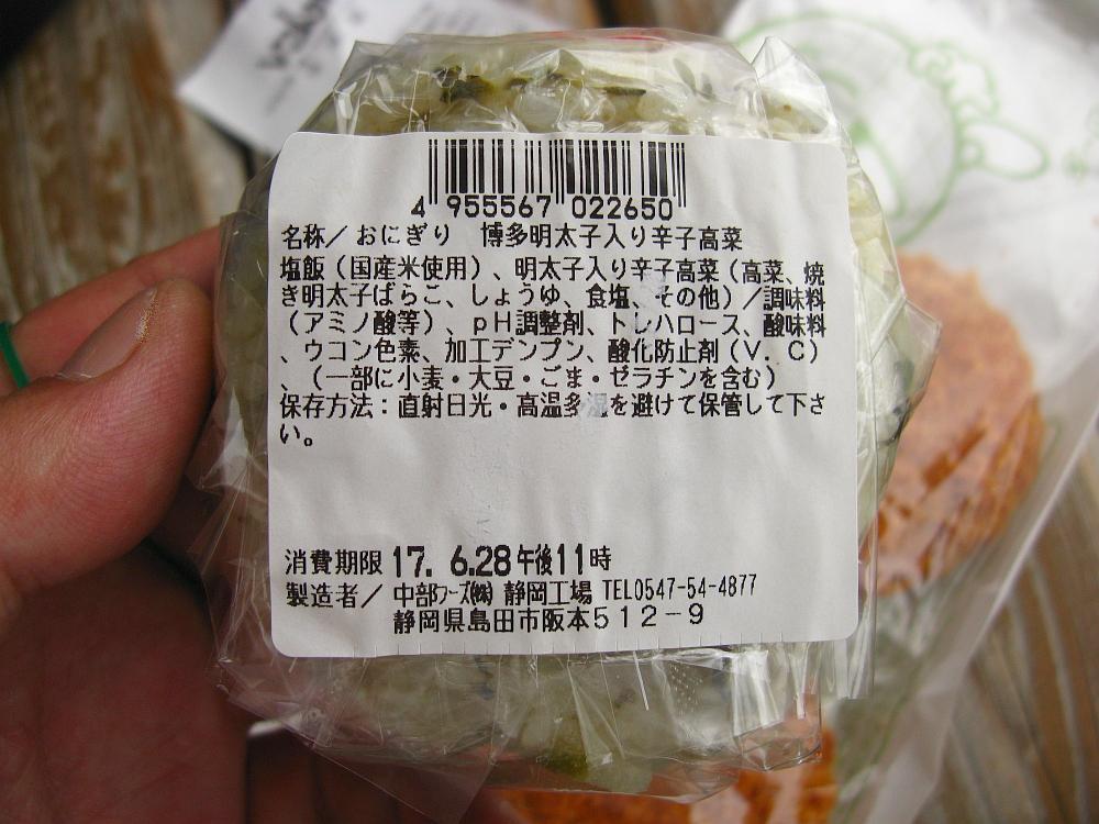2017_06_28 刈谷:バロー20円コロッケ16