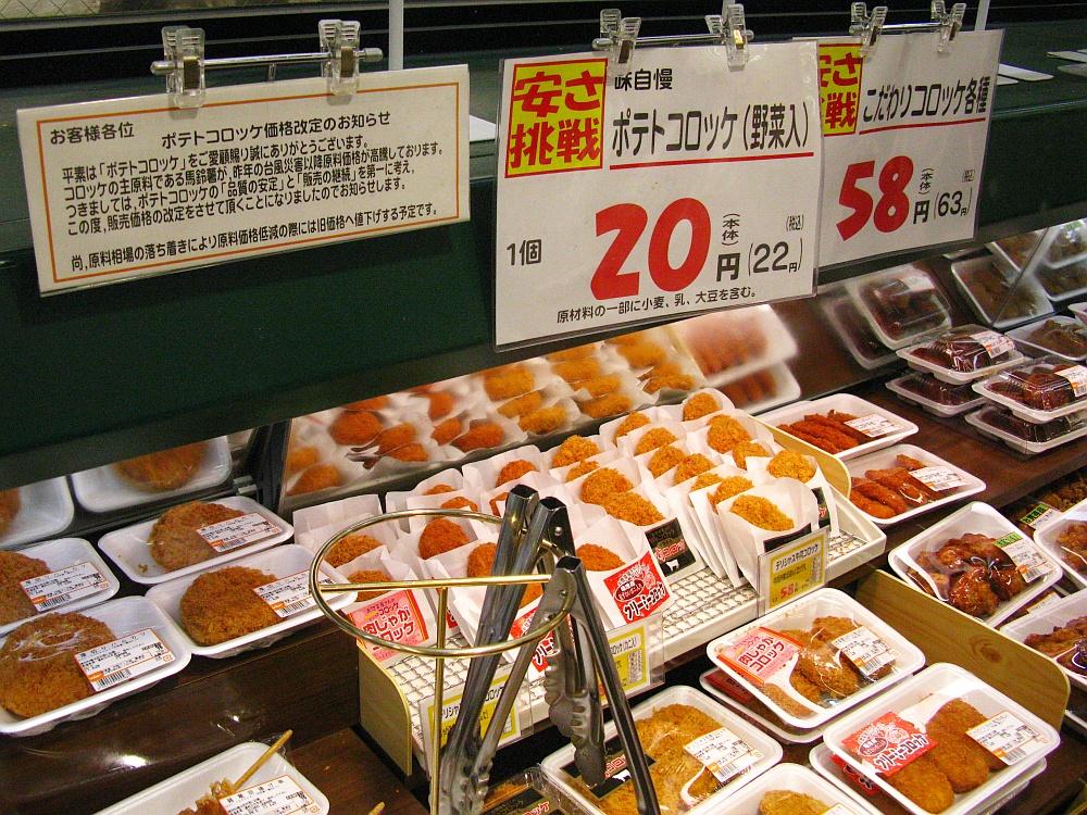 2017_06_28車道:バロー20円コロッケ03