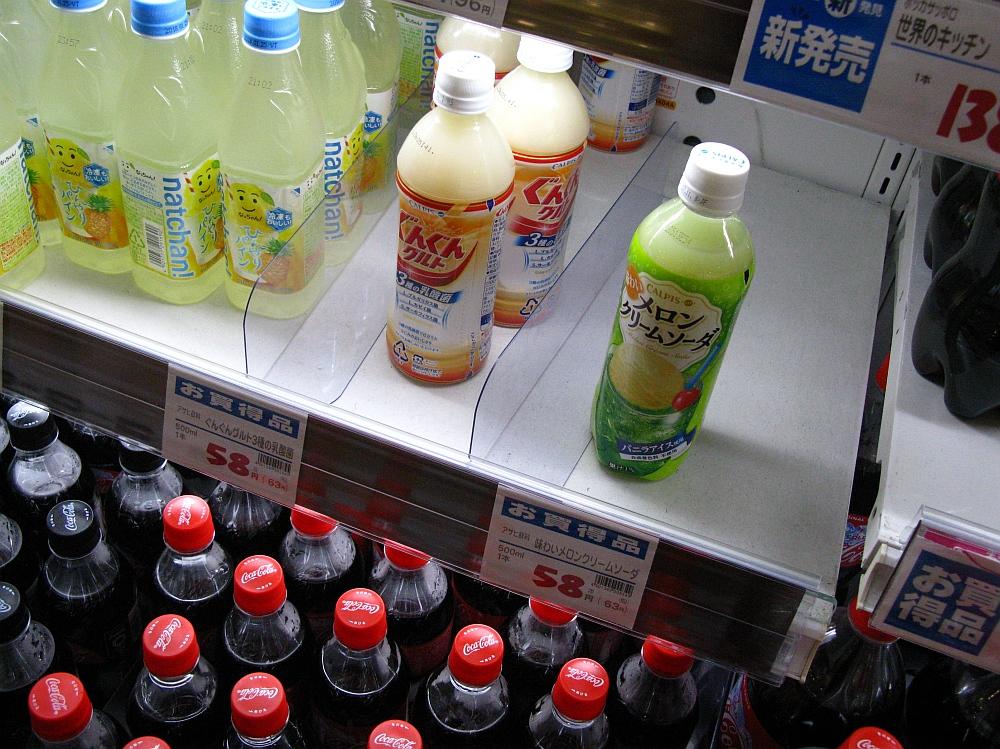 2017_06_28 刈谷:バロー20円コロッケ25