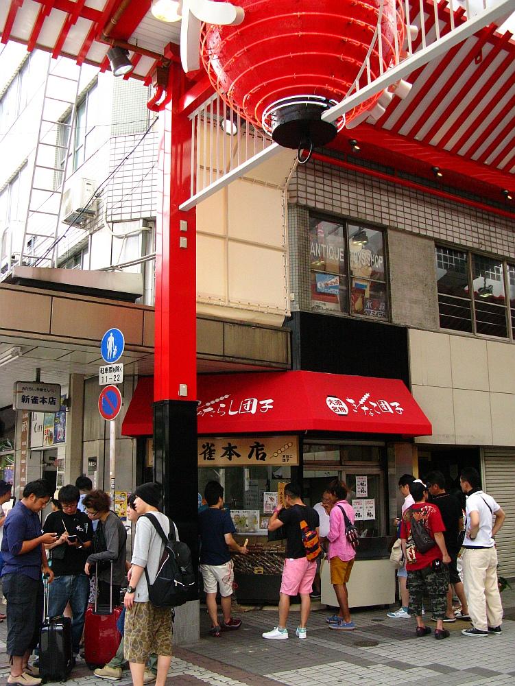 2014_08_31 大須:002新雀本店