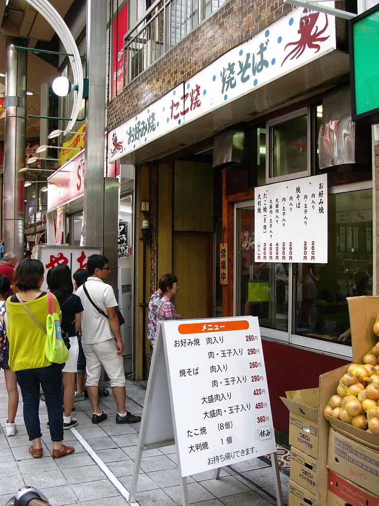 2014_08_31 大須:C鈴木商店001