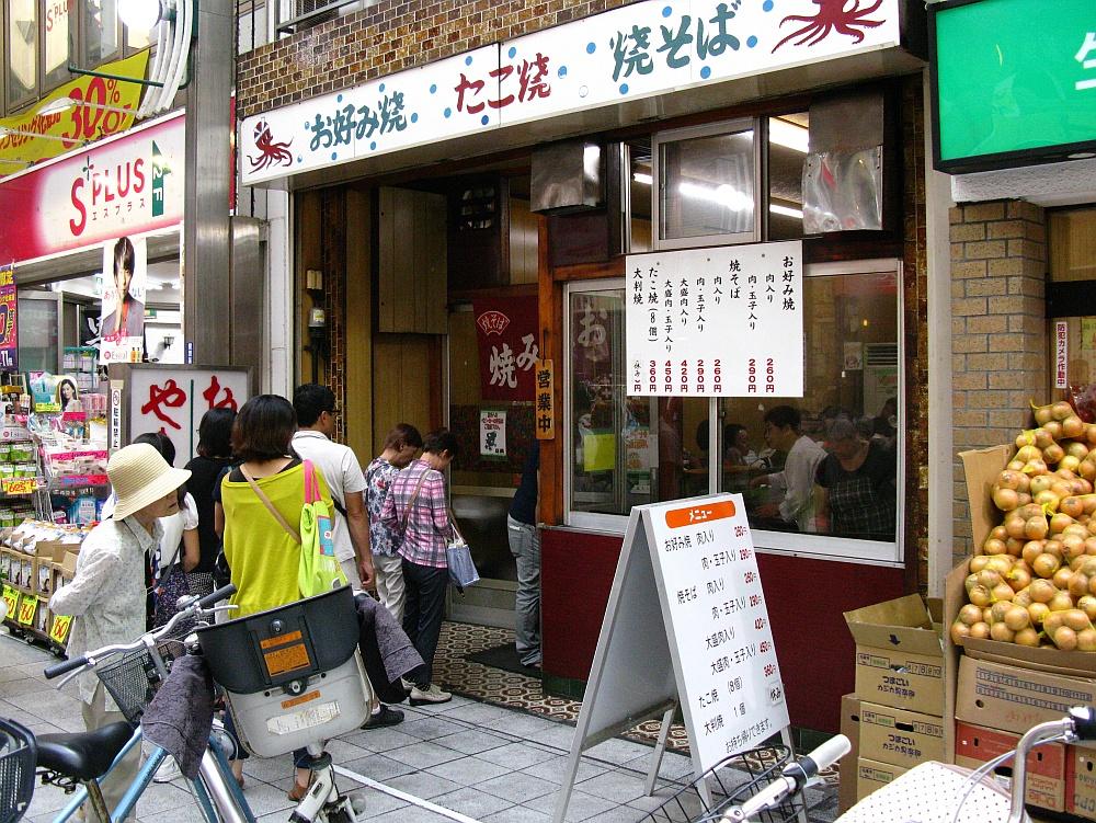 2014_08_31 大須:C鈴木商店002