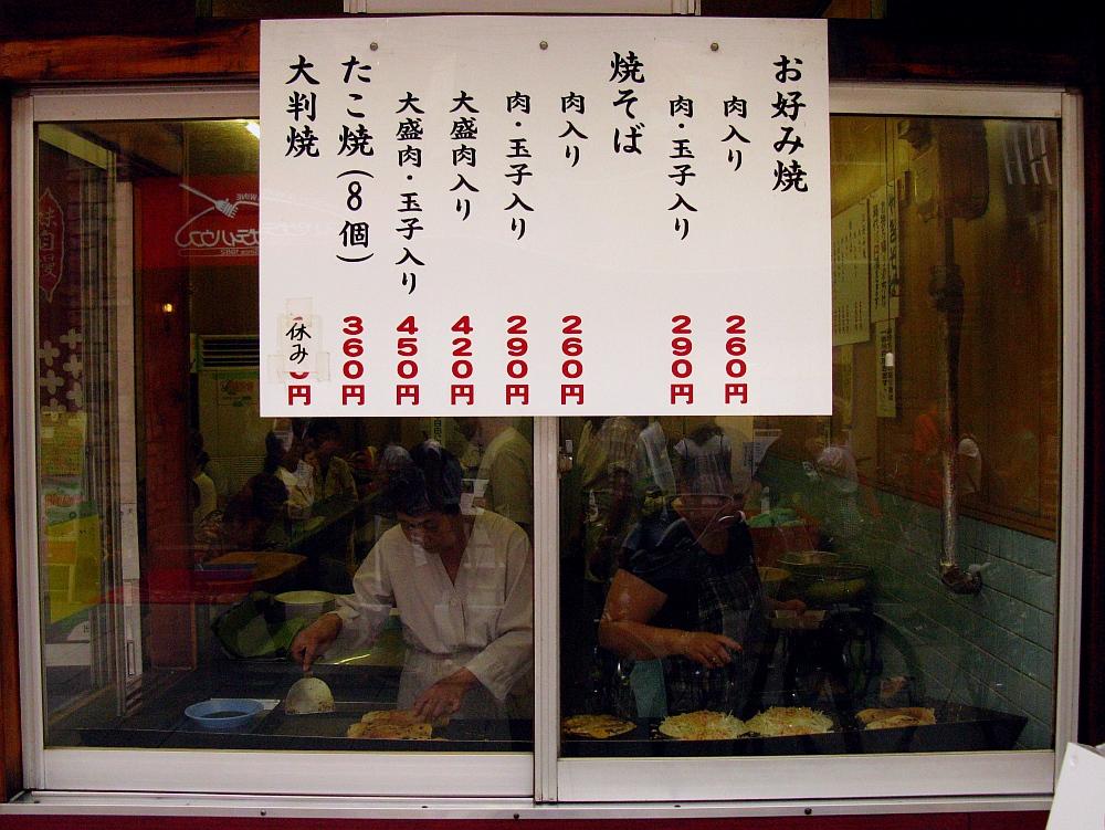 2014_08_31 大須:C鈴木商店004