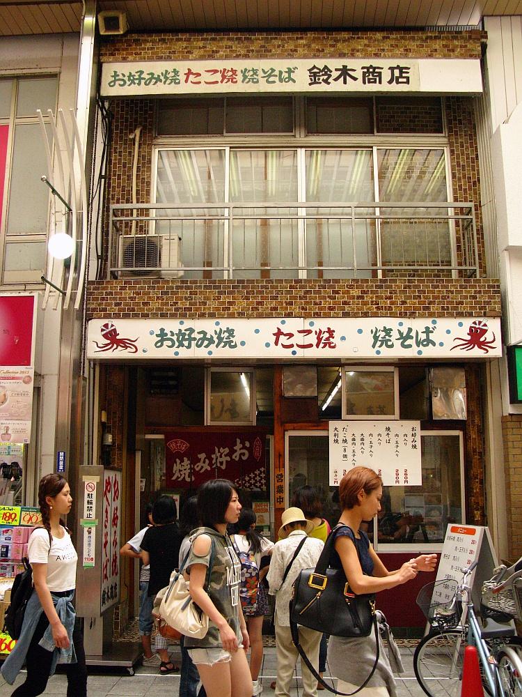 2014_08_31 大須:C鈴木商店003