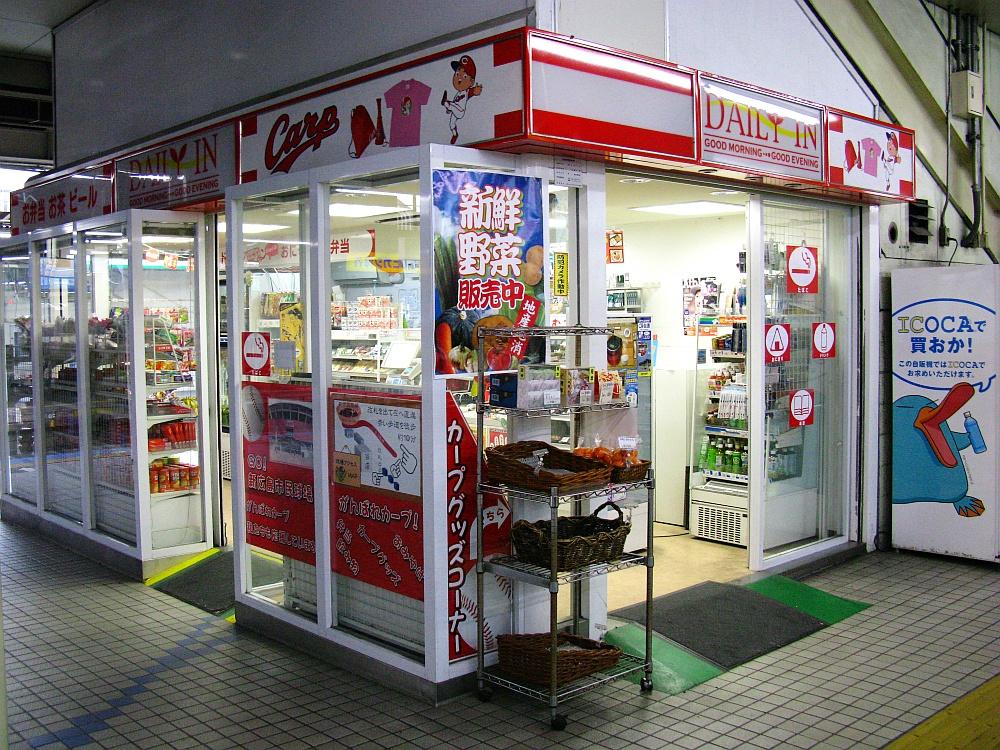 2014_01_13 広島駅02デイリーイン