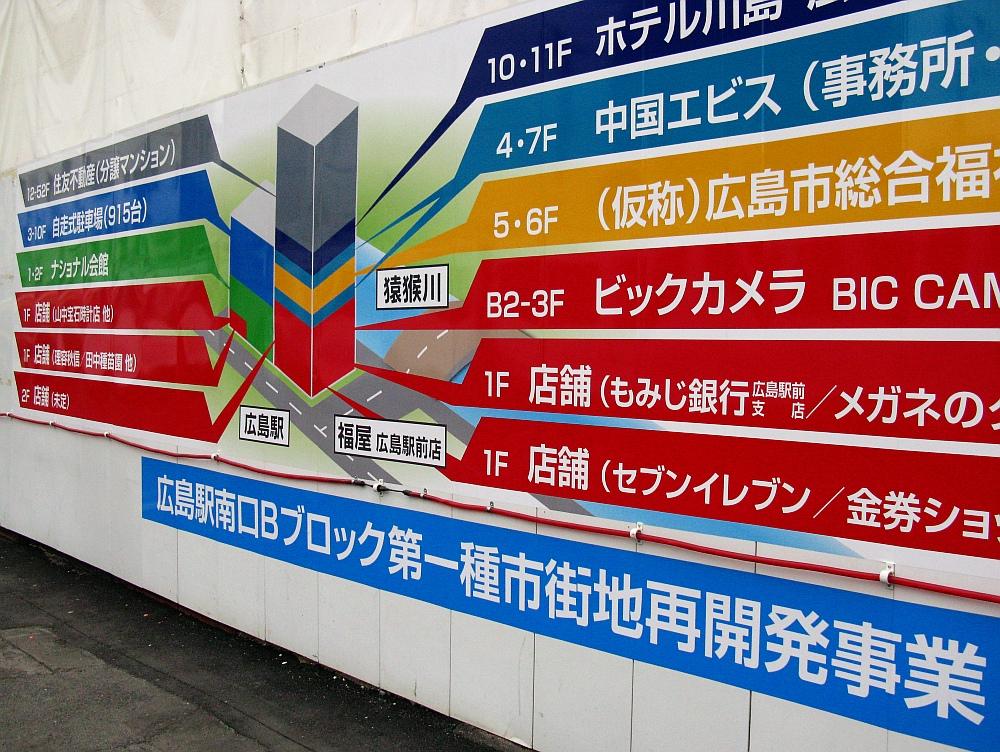 2014_01_13 広島駅周辺:07