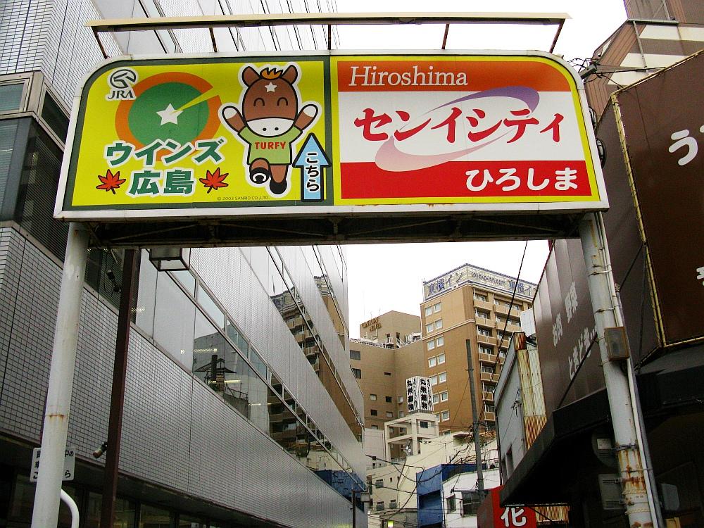 2014_01_13 広島駅周辺:10センイシティ