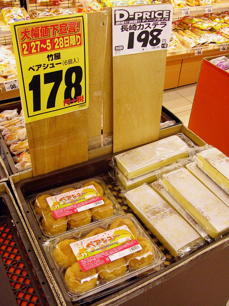 2017_04_08呉:デイオ呉清水店05
