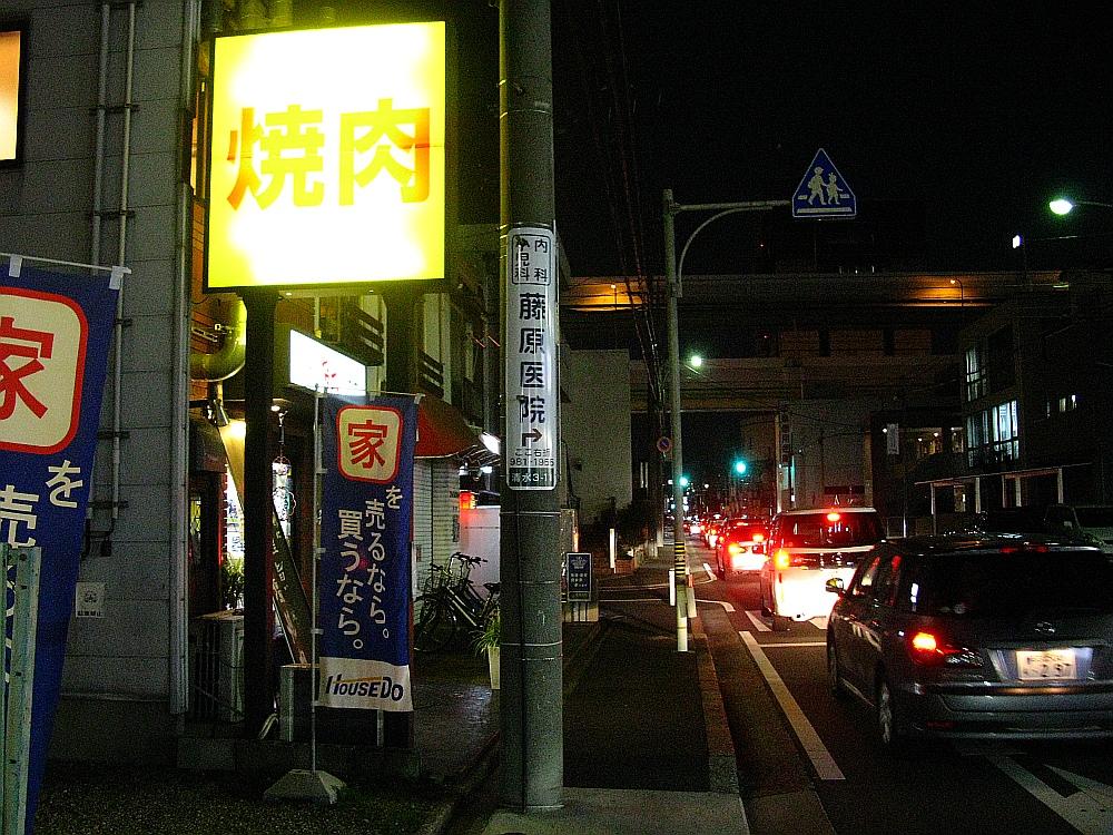 2017_03_10清水:焼肉 勢太11