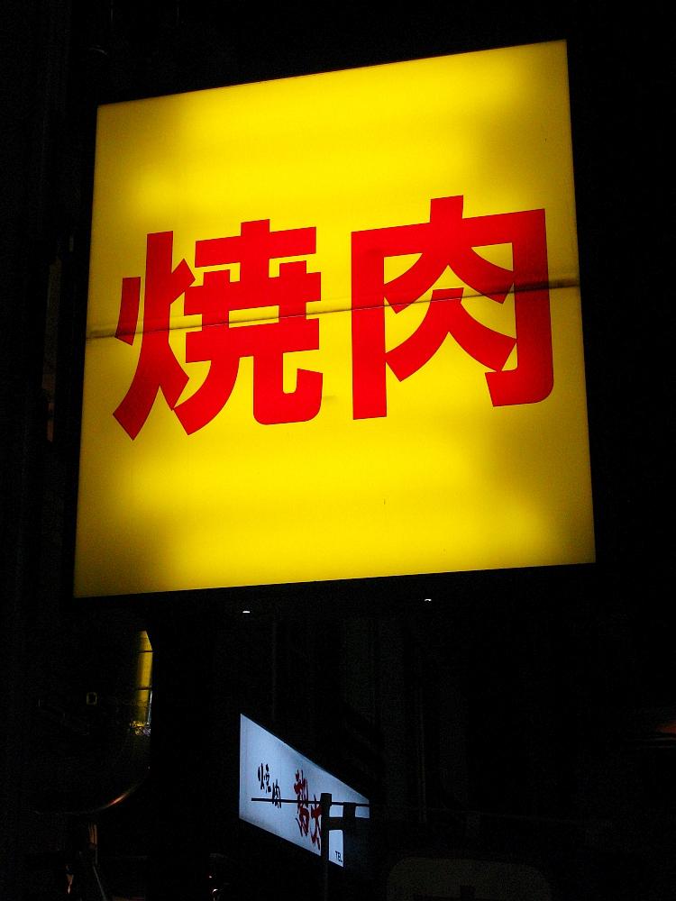 2017_03_10清水:焼肉 勢太12