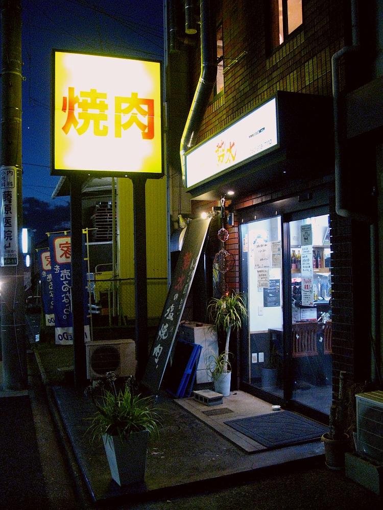 2017_03_10清水:焼肉 勢太13