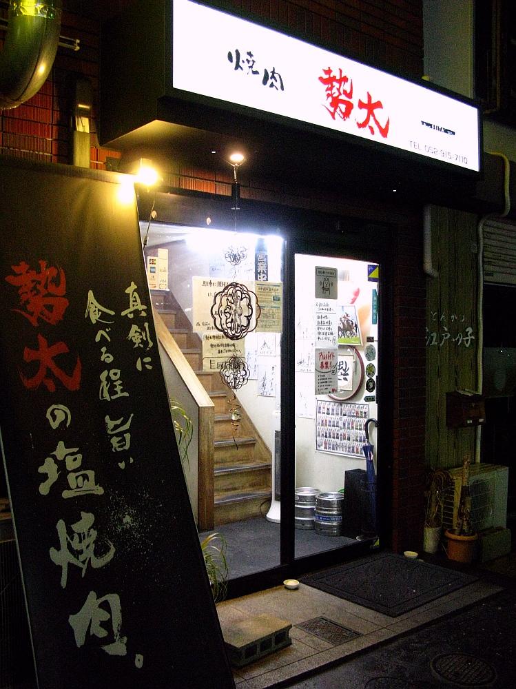 2017_03_10清水:焼肉 勢太15