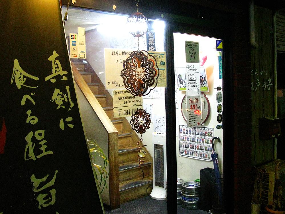 2017_03_10清水:焼肉 勢太16