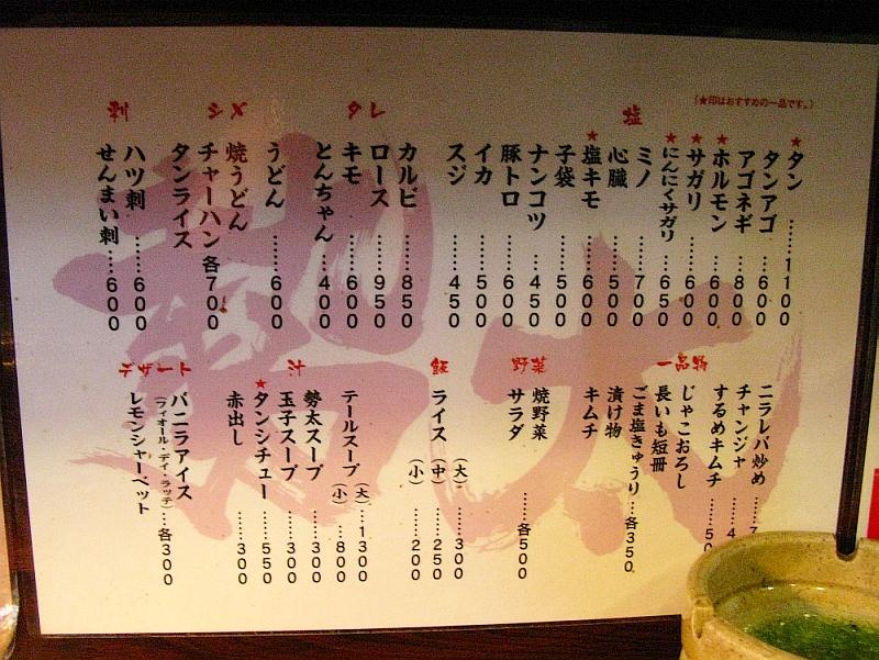 2017_03_10清水:焼肉 勢太26