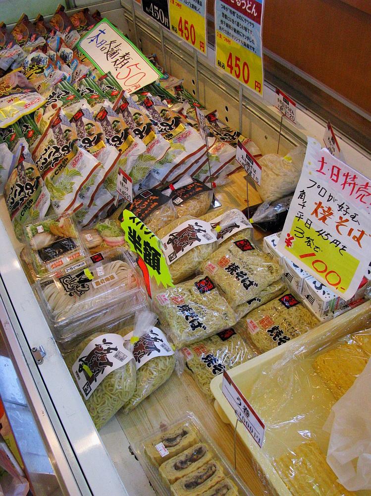 2017_06_03北区:めん処 角千本店12