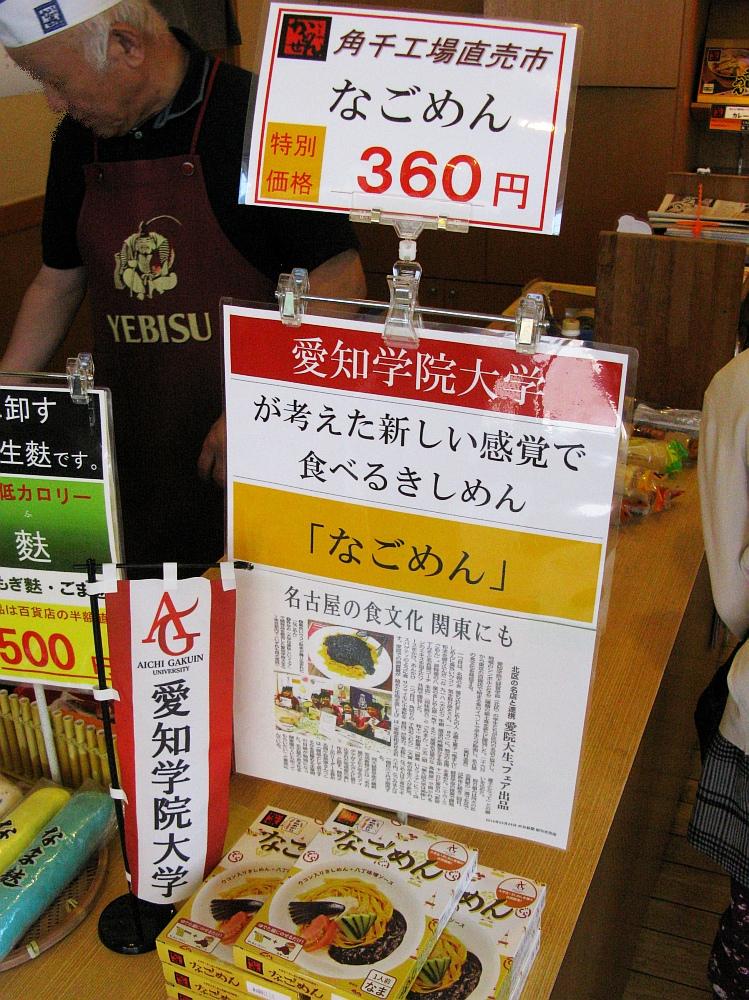 2017_06_03北区:めん処 角千本店14