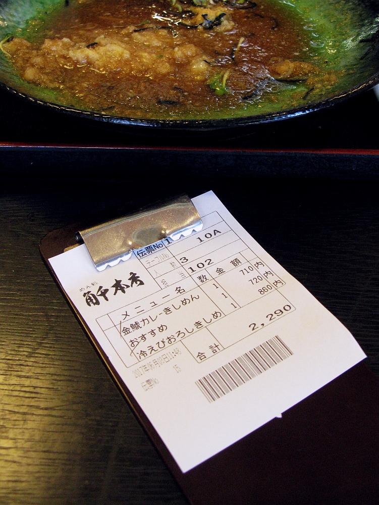 2017_06_03北区:めん処 角千本店63