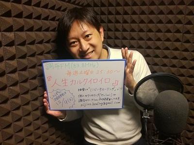 20171209_人生カルクイロイロ