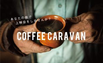 caravan-005_convert_20180103161102.jpg