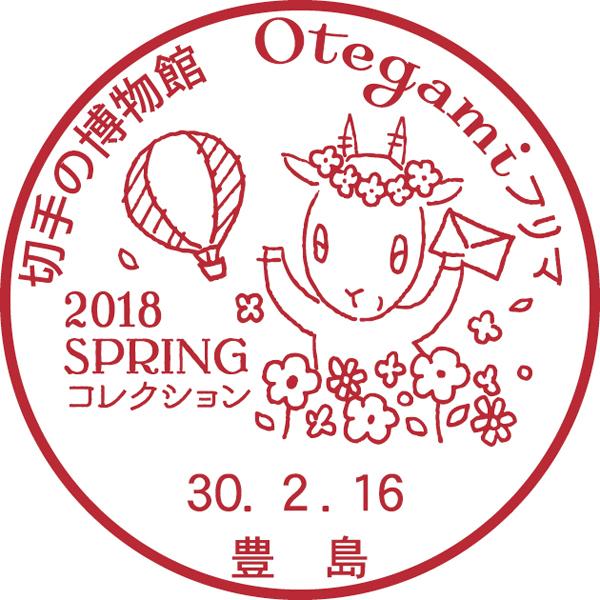 【終了】Otegamiフリマ2018 SPRINGコレクション