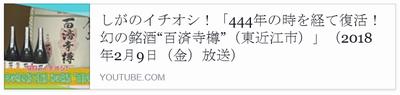 hyakusaiji400.png