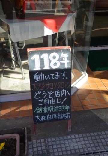 180102-125416-常陸太田20180102 (416)_R
