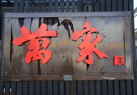 180206-114123-走水20180206 (72)_R