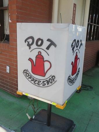 コーヒーショップポット3