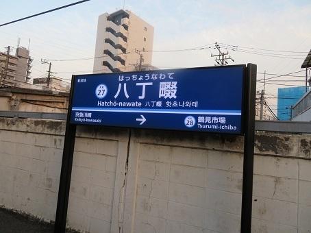 八丁畷駅周辺01