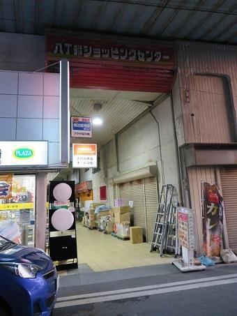 八丁畷ショッピングセンター01
