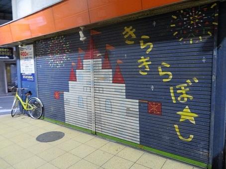 八丁畷ショッピングセンター04