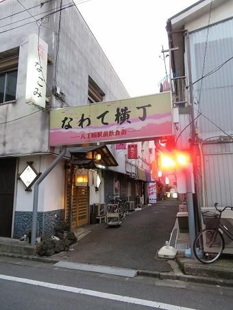 なわて横丁01