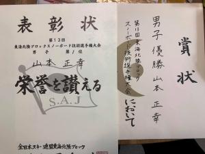 yamamotosantoukaihokurikuyuusyou2018.jpg
