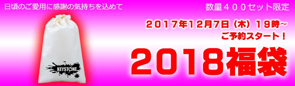 hukubukuro2018title.jpg