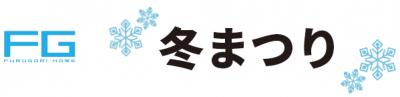 冬まつり_告知s