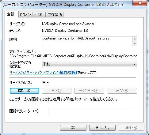 Nvidiaコントロールパネル起動に必要なサービス
