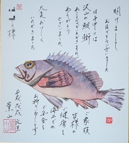 2魚のお礼20171211