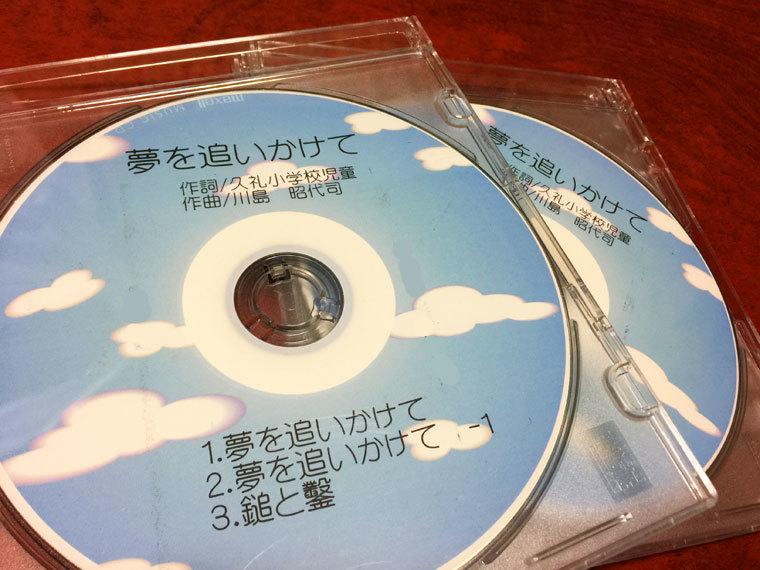 夢を追いかけて画像CD
