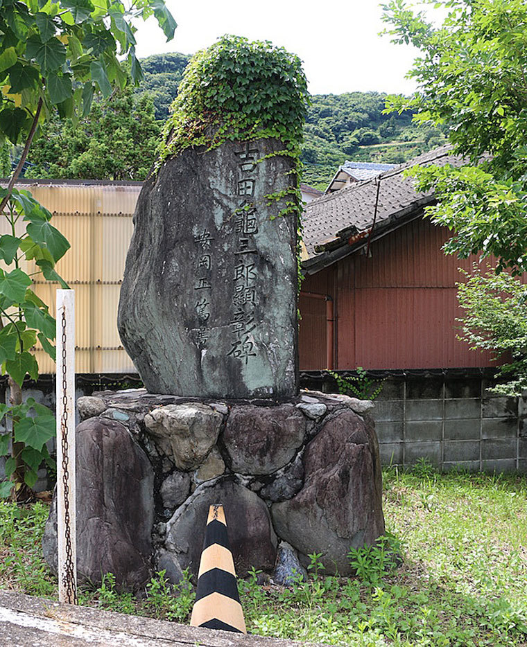 吉田亀三郎760